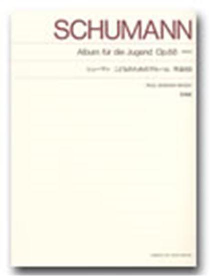 標準版 シューマン こどものためのアルバム 作品68 原典版 の画像