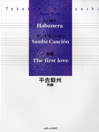 平吉毅州ピアノワークス ハバネラ/サンバ・カンシオン/初恋 の画像