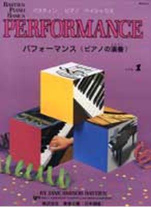 バスティンピアノベーシックス パフォーマンス(ピアノの演奏) レベル1 の画像