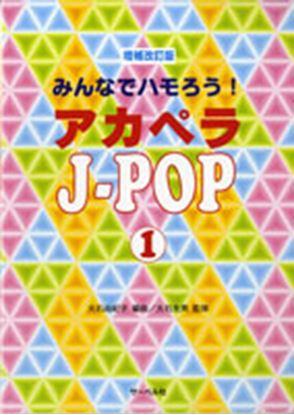 みんなでハモろう! アカペラ J-POP1 増補改訂版 の画像