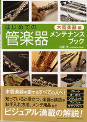 はじめての管楽器メンテナンスブック【木管楽器編】 の画像