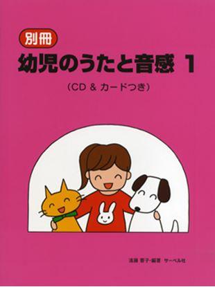 別冊 幼児のうたと音感 1 CD&カードつき の画像