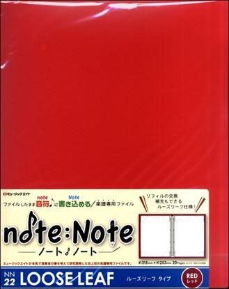 NN22 ノート・ノート【ルーズリーフ・タイプ】(レッド) の画像