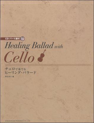 チェロで奏でるヒーリング・バラードCD・パート譜付 の画像
