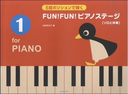 池田奈生子 [ソロと伴奏]5指ポジションで弾く FUN!FUN!ピアノステージ1 の画像
