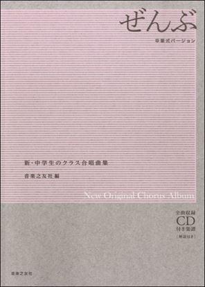 新・中学生のクラス合唱曲集 ぜんぶ~卒業式バージョン~ CD付 の画像