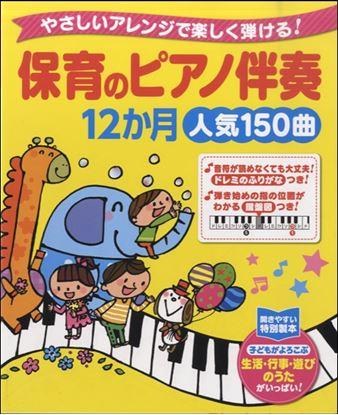 やさしいアレンジで楽しく弾ける!保育のピアノ伴奏 12か月人気150曲 の画像
