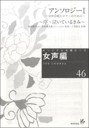 オリジナル合唱ピース 女声編46 アンソロジーⅠ~序・泣いてるきみ~ の画像