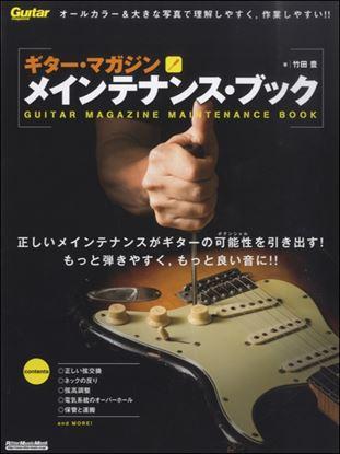 ギターマガジン メインテナンス・ブック改訂新版 の画像