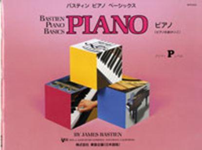 バスティンピアノベーシックス ピアノ(ピアノのおけいこ) プリマーレベル の画像