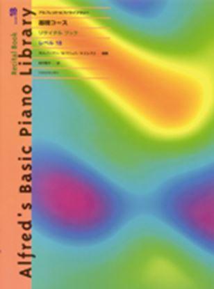 アルフレッド・ピアノライブラリー 基礎コース リサイタルブック レベル1B の画像