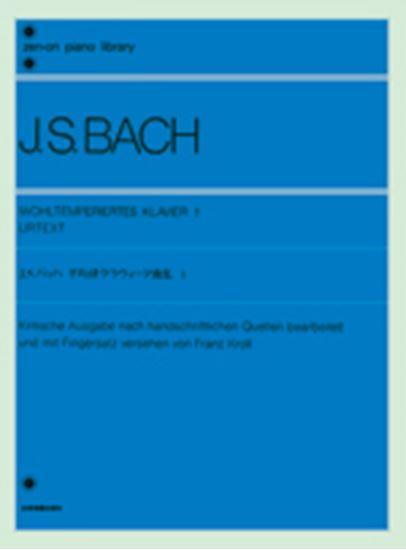バッハ 平均律クラヴィーア曲集 1(クロール編) J.S.BACH の画像