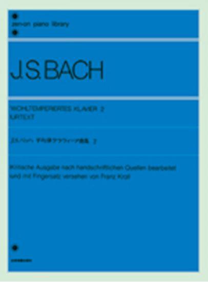 バッハ 平均律クラヴィーア曲集 2(クロール編) J.S.BACH の画像