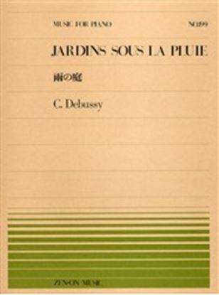 全音ピアノピース199 雨の庭/ドビュッシー の画像