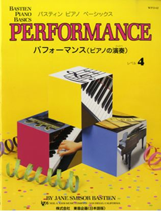 バスティンピアノベーシックス パフォーマンス(ピアノの演奏) レベル4 の画像