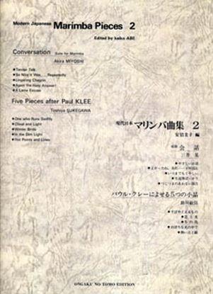 現代日本の音楽 現代日本マリンバ曲集Ⅱ(三善 晃/助川敏弥 曲) の画像