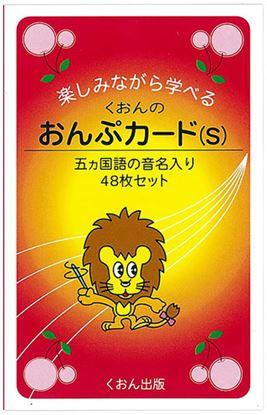 おんぷカード(S)48枚 の画像