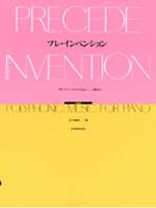 プレ・インベンション J.S.バッハ・インベンションのまえに 【CD付】 の画像