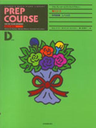 アルフレッド・ピアノライブラリー 導入コース 併用曲集 レベルD の画像