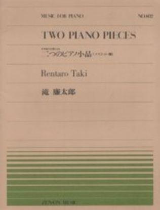 全音ピアノピース402 日本風の主題による二つのピアノ小品/滝廉太郎 の画像