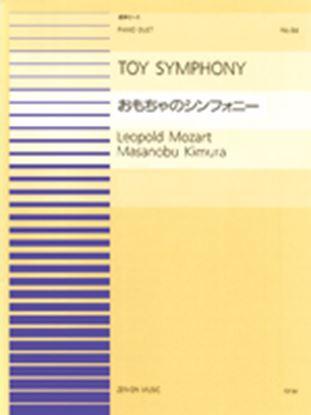 連弾ピース84 おもちゃのシンフォニー/モーツァルト の画像