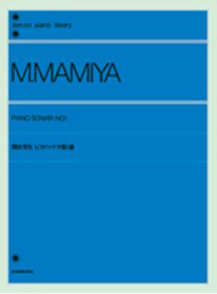 間宮芳生 ピアノソナタ第1番 MAMIYA の画像