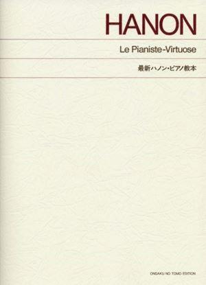 標準版 最新ハノン・ピアノ教本 の画像