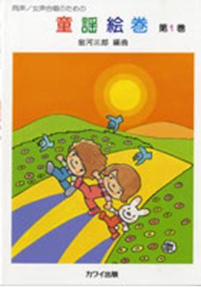 同声(女声)合唱のための 童謡絵巻 第1巻 の画像