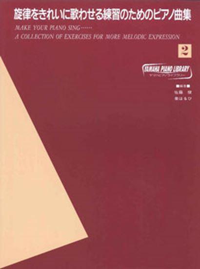 ヤマハピアノライブラリー 旋律をきれいに歌わせる練習のためのピアノ曲集2 の画像