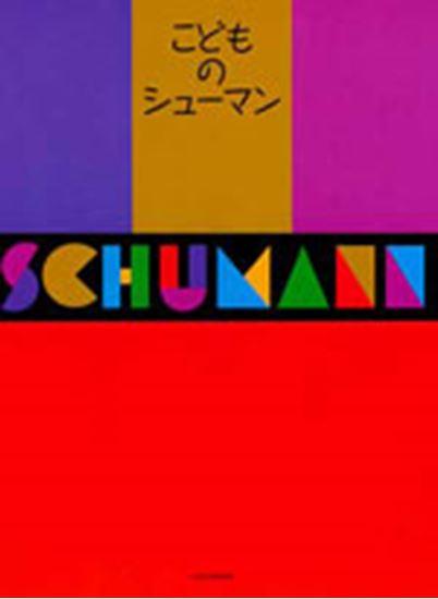 こどものシューマン の画像