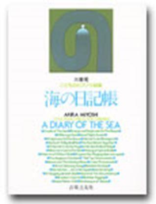 こどものピアノ小品集 海の日記帳 の画像