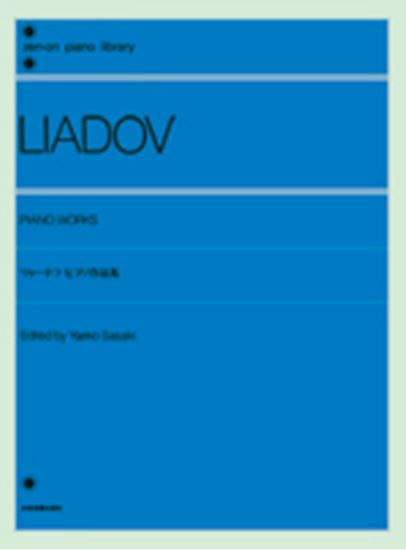 リャードフ ピアノ作品集 LIADOV の画像