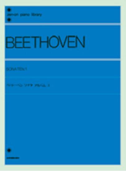 ベートーベン ソナタ・アルバム 1 BEETHOVEN*ベートーベン の画像