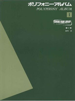 ヤマハピアノライブラリー ポリフォニーアルバム1 の画像