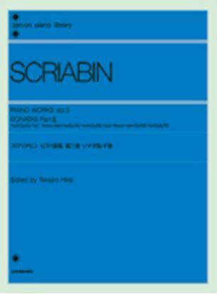 スクリアビン ピアノ曲集3 ソナタ集 下 SCRIABIN SCRIABIN の画像
