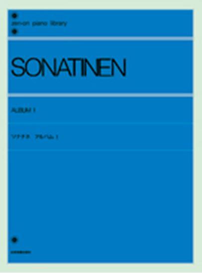 ソナチネ アルバム 1 〔標準版〕  SONATINEN の画像