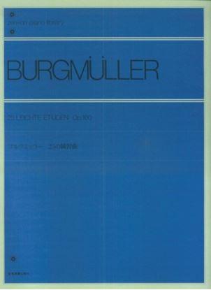 ブルグミュラー 25の練習曲 作品100 BURGMULLER*ブルクミュラー の画像