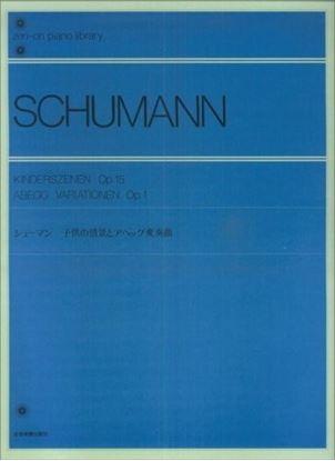 シューマン 子供の情景とアベッグ変奏曲 SCHUMANN の画像