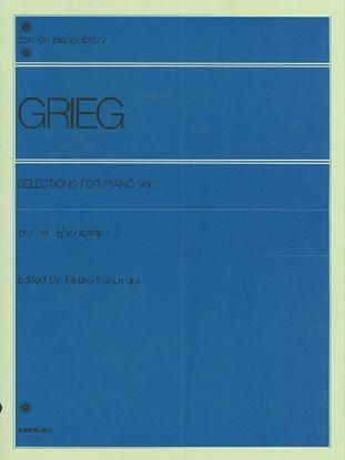 グリーグ ピアノ名曲集 1 GRIEG の画像