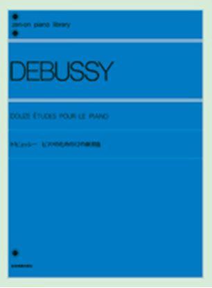 ドビュッシー  ピアノのための12の練習曲 DEBUSSY の画像