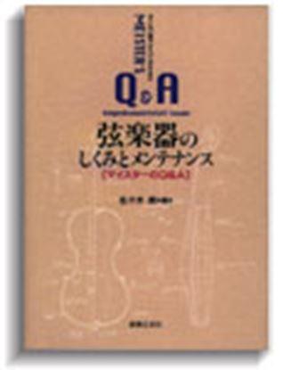 弦楽器のしくみとメンテナンス マイスターのQ&A これ一冊ですべて分かる の画像