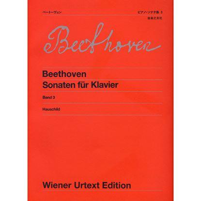 ウィーン原典版109 ベートーヴェン ピアノ・ソナタ集3 の画像