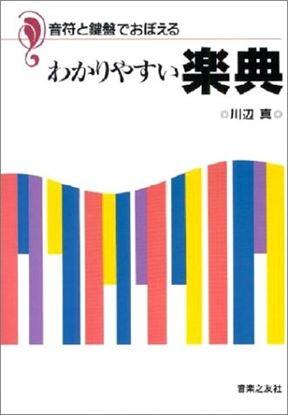 音符と鍵盤でおぼえる わかりやすい楽典 の画像