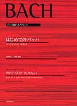バッハ演奏へのアプローチ はじめてのバッハ 「インヴェンション」のまえに の画像