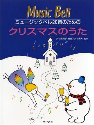 ミュージックベル 20音のための クリスマスのうた の画像
