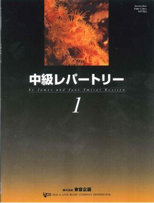 中級レパートリー 1 (日本語版) の画像