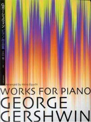 ガーシュウィン ピアノ作品集 の画像