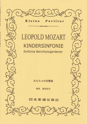 レオポルド・モーツァルト/おもちゃの交響曲 の画像