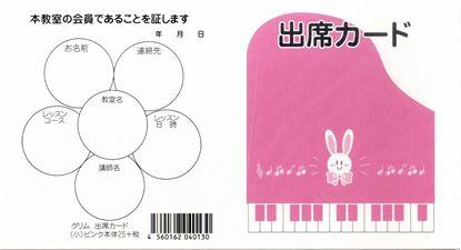出席カード(小)ピンク【発注単位:10(枚)】 の画像