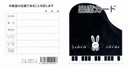 出席カード(小)黒【発注単位:10(枚)】 の画像